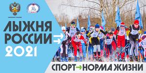 Вниманию СМИ: XXXIX открытая Всероссийская массовая лыжная гонка «Лыжня России»
