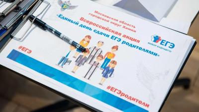 Акция «Единый день сдачи ЕГЭ родителями» состоялась в Химках