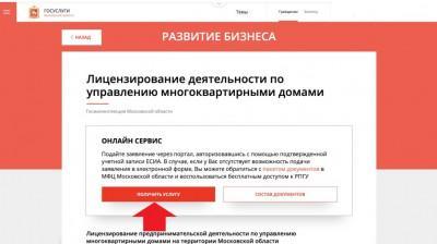 Более 2 тыс. заявлений на изменения в областной реестр лицензий поступило в Госжилинспекцию