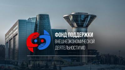 Четыре предприятия заключили экспортные контракты при содействии подмосковного Фонда ВЭД