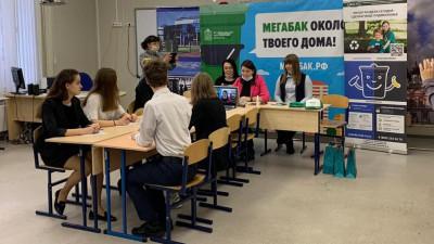 Еще около 1,3 тыс. школьников Подмосковья приняли участие в уроке по раздельному сбору отходов