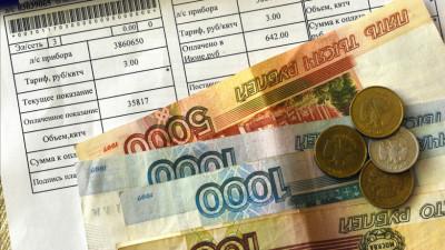 Деньги и счет на оплату коммунальных услуг.