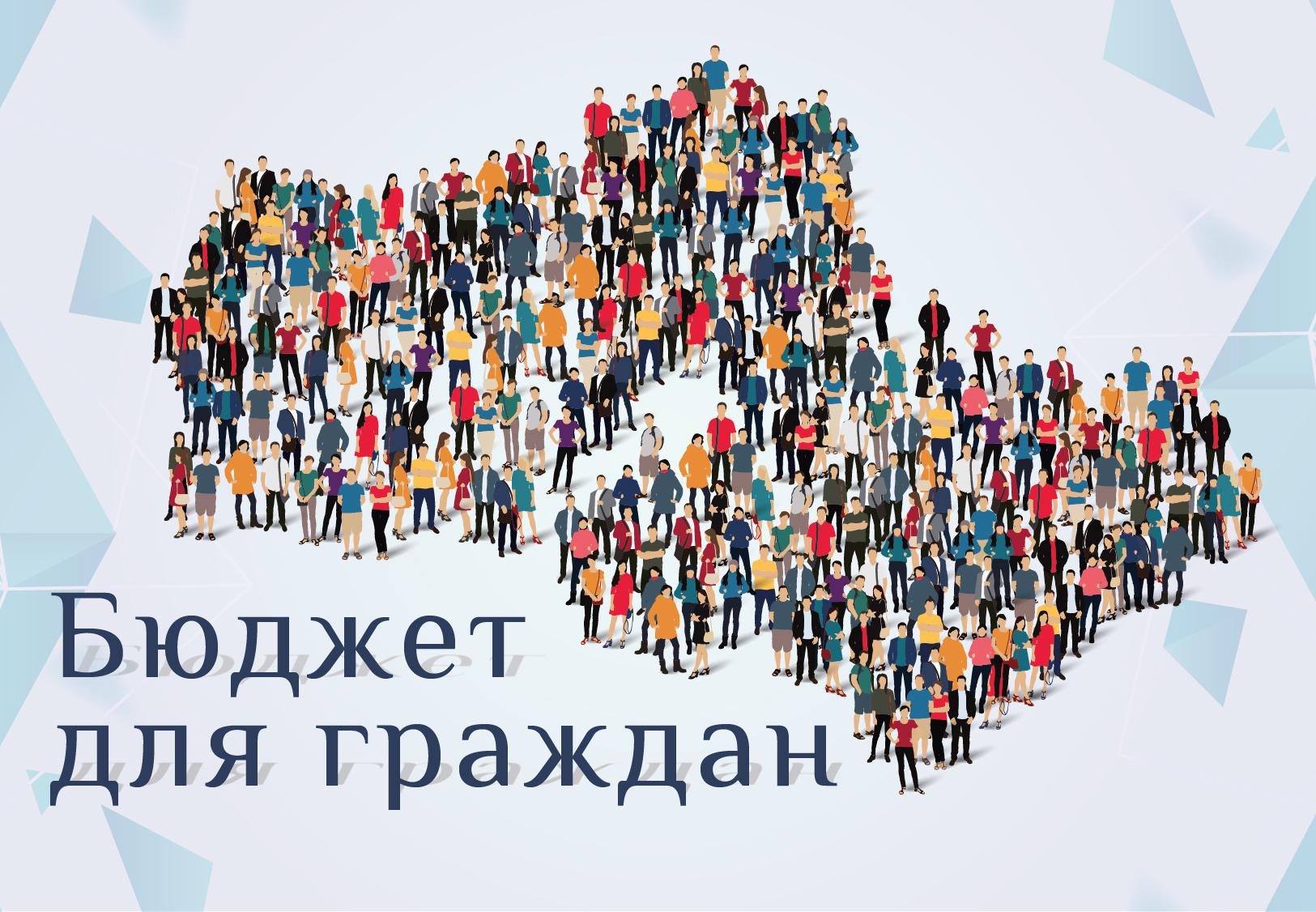 Конкурс проектов по представлению бюджета для граждан стартовал в Подмосковье