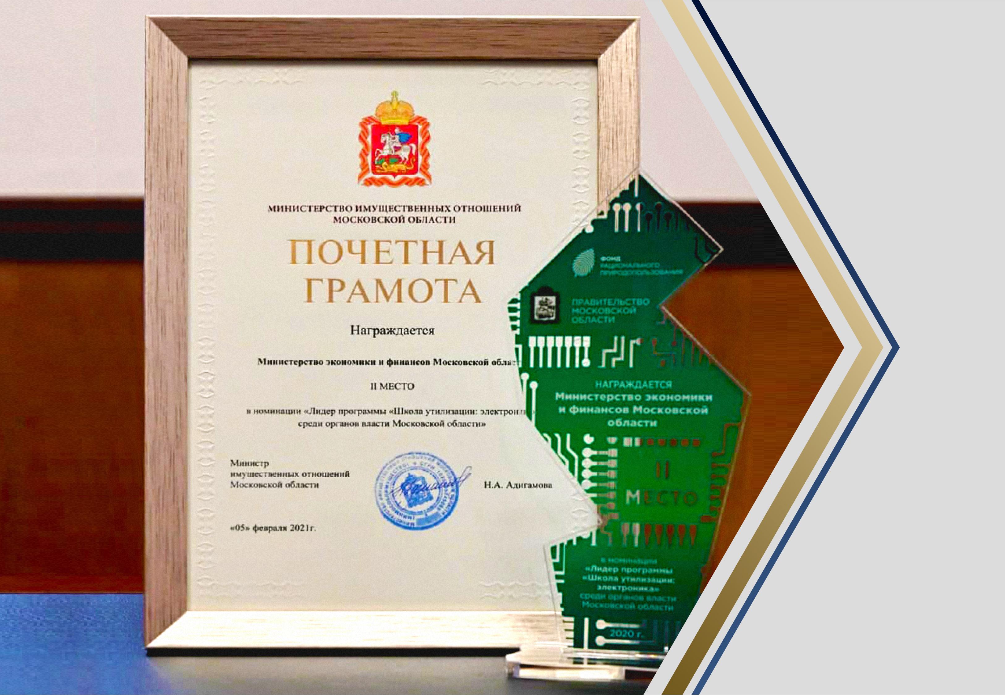 Министерство экономики и финансов Московской области вошло в число лидеров программы «Школа утилизации: электроника» в 2020 году