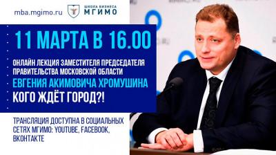 Онлайн-лекция зампреда областного правительства на тему «Кого ждет город?!» пройдет 11 марта