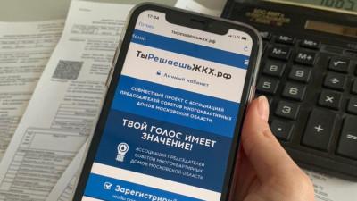 Опрос жителей Подмосковья по газовому оборудованию запустили на порталеТыРешаешьЖКХ.рф