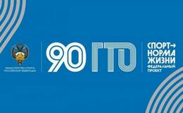 Поздравление Олега Матыцина с 90-летием комплекса «Готов к труду и обороне» (ГТО)