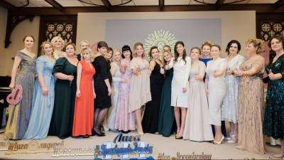 Предпринимательницы из Подмосковья стали участницами форума-бала «Нежный бизнес»