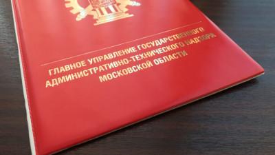 Публичные обсуждения результатов правоприменительной практики состоялись в Госадмтехнадзоре