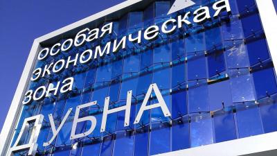 Резиденты ОЭЗ «Дубна» внесли в бюджет округа 230 миллионов рублей в 2020 году