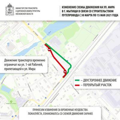Схема движения изменится на улице Мира в Мытищах с 30 марта по 15 мая