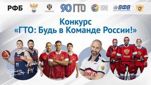 Стартовала Всероссийская акция «ГТО: Будь в команде России!»