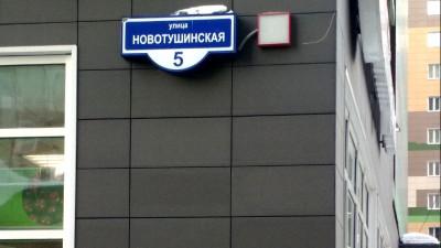 Суд признал законным решение Госжилинспекции о смене УК в трех домах Красногорска