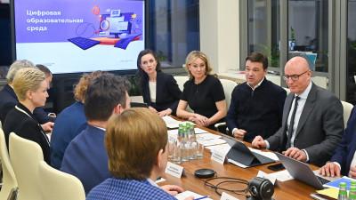 Андрей Воробьев принял участие в совещании по вопросу развития цифровой образовательной среды