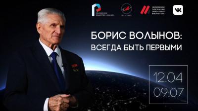 Библиотеки Подмосковья покажут трансляцию беседы с участником первого отряда космонавтов