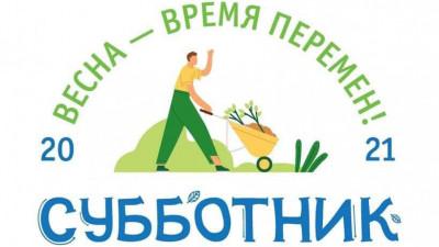 Более 250 тыс. жителей Подмосковья приняли участие в общеобластном субботнике