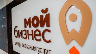 Более 43 тыс. консультаций дали подмосковным предпринимателям в Центрах «Мой бизнес»
