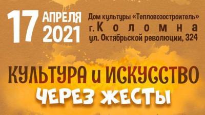 Фестиваль «Культура и искусство через жесты» пройдет в Коломне 17 и 18 апреля