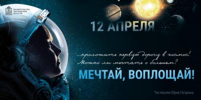 «Мечтай, воплощай!»: запущен спецпроект о роли Подмосковья в освоении космоса