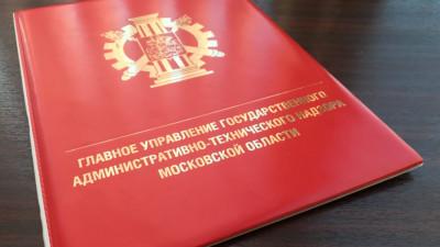 Госадмтехнадзор Подмосковья отработал 187 поручений губернатора по обращениям граждан