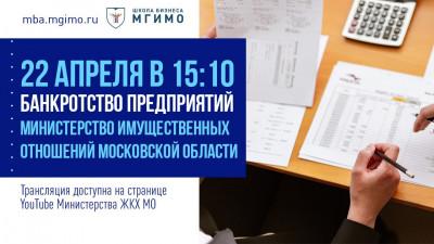 Лекция по банкротству предприятий пройдет в Подмосковье 22 апреля