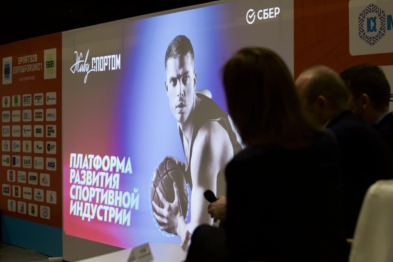 Министерство физической культуры и спорта Московской области и «Сбер» представили концепцию совместн...