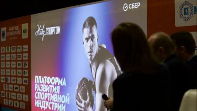 Минспорта Подмосковья и «Сбер» представили концепцию совместного проекта мобильной платформы