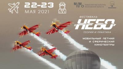 «Мособлкино» представит на фестивале «Небо: теория и практика» летние кинопоказы и 3D киношоу