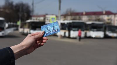 Оплата проезда картой «Тройка» стала доступна еще на 306 маршрутах Подмосковья