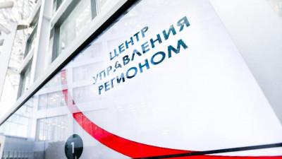 Почти 480 обращений поступило в подмосковный Минстрой через ЦУР в марте