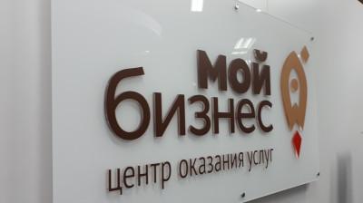 Подмосковные центры «Мой бизнес» стали лидерами страны по охвату предпринимателей