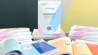 Подмосковные предприятия вошли в каталог продукции для госзакасчиков в сфере детских товаров