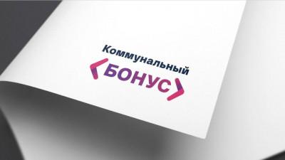 Программа «Коммунальный бонус» стартует в Подмосковье 1 мая