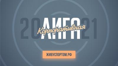 Регистрация на участие в спортивной «Корпоративной лиге» началась в Подмосковье