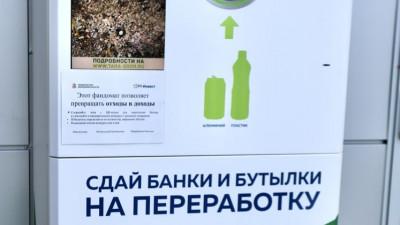 Андрей Воробьев и Андрей Шипелов запустили проект по сбору вторсырья через фандоматы