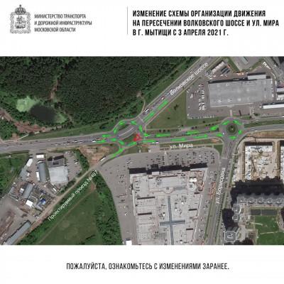 Схема движения изменится в Мытищах возле ТЦ «Июнь» с 3 апреля