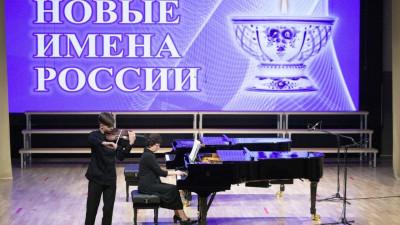 Шестнадцать юных музыкантов и художников Подмосковья стали степендиатами фонда «Новые имена»