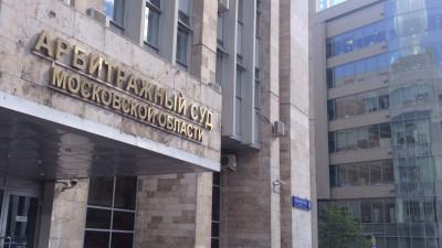 Суд удовлеторил заявление регионального Комлесхоза в отношении ООО «Поля Подмосковья»