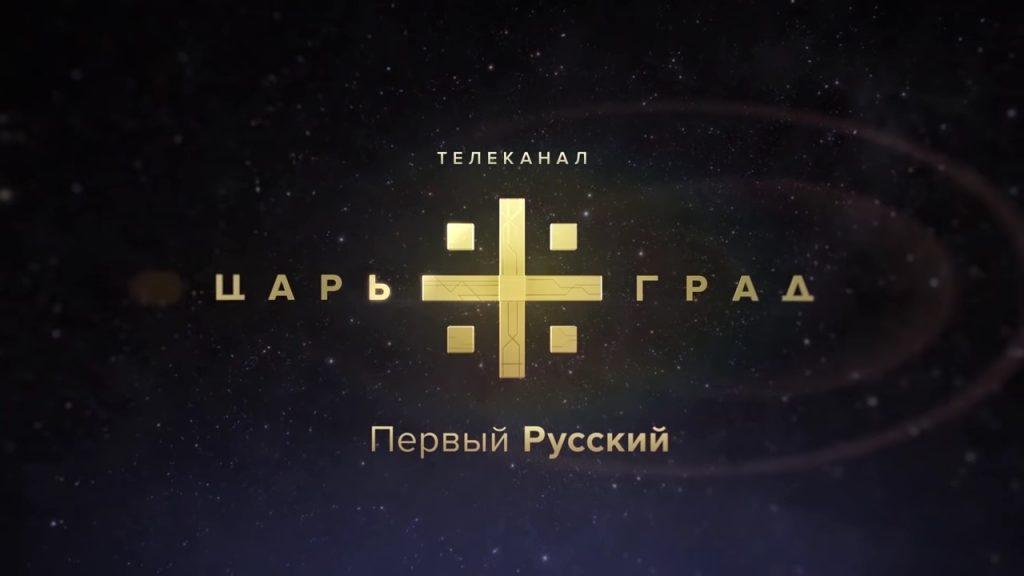 tsargrad win google заплатит первому русскому