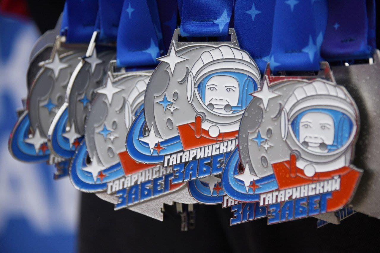 Участниками «Гагаринского забега» стали свыше 1000 человек