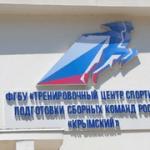 В федеральном тренировочном центре «Крымский» обсудили подготовку к Фестивалю культуры и спорта народов Юга России 2021 года