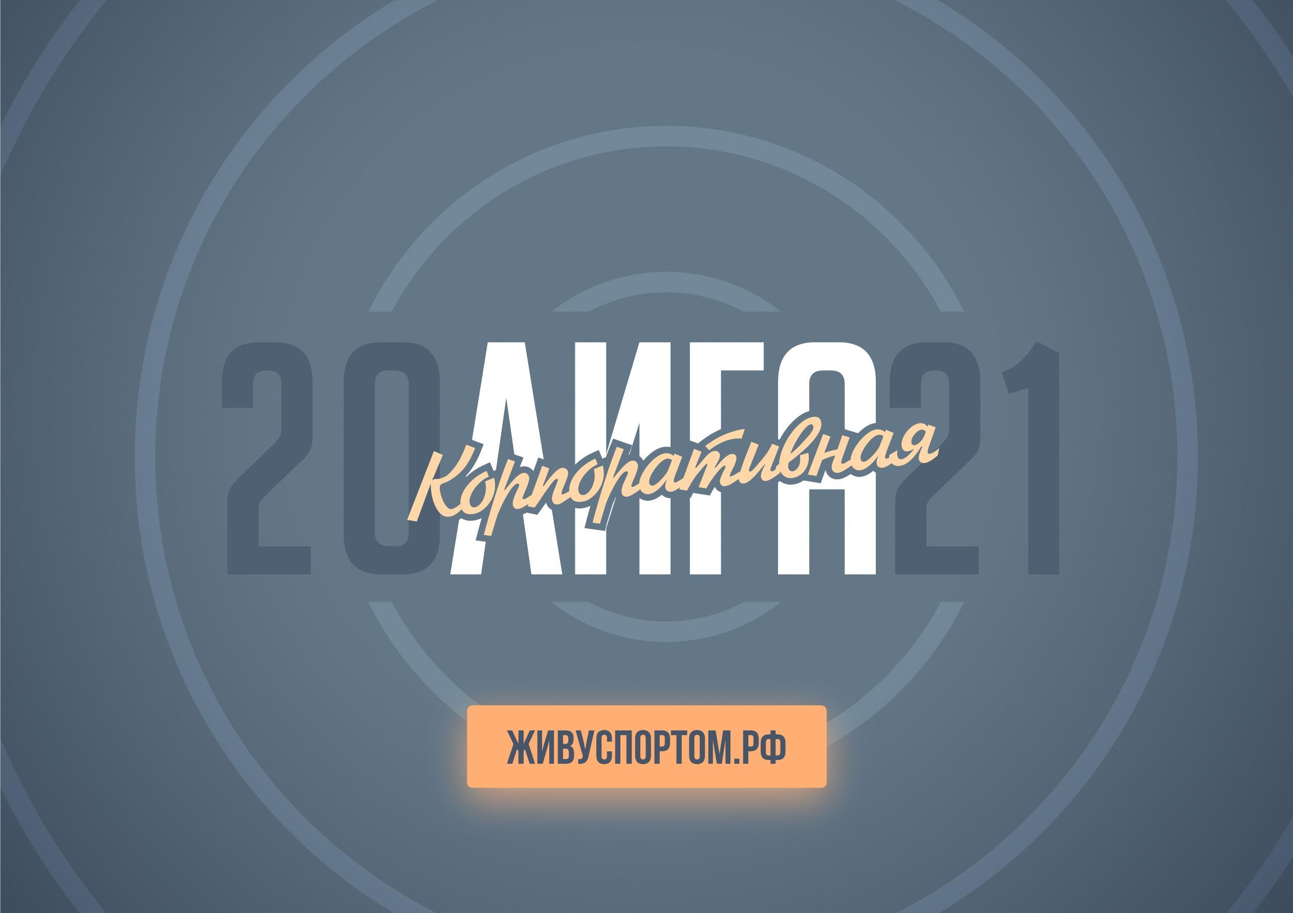 В Подмосковье проходит регистрация на участие в спортивной «Корпоративной лиге»