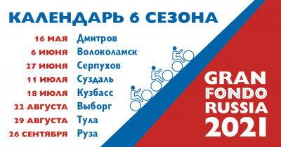 Велозаезд Gran fondo Russia стартует в Подмосковье 16 мая