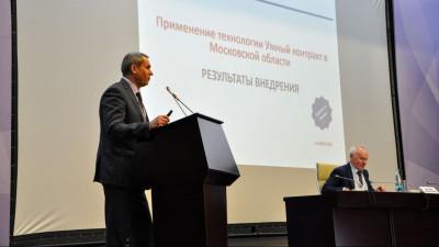 Власти Подмосковья представили опыт региона по развитию конкуренции на семинаре ФАС