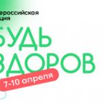Волонтёры-медики проведут Всероссийскую акцию «Будь здоров!», приуроченную к Всемирному дню здоровья
