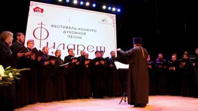 Второй Открытый фестиваль-конкурс духовной песни имени святителя Филарета пройдет в Коломне