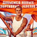 Выставка «90 лет ГТО» пройдёт на форуме «SportForumLive»