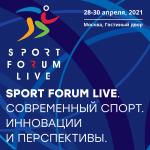 Выставка «SportForumLive. Современный спорт. Инновации и перспективы»