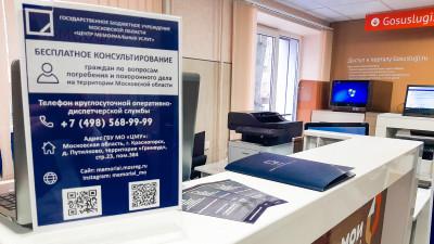 Жители Подмосковья могут получить консультации по вопросам погребения в МФЦ