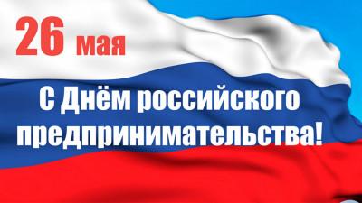 Бизнес-омбудсмен Подмосковья поздравил предпринимателей с профессиональным праздником.